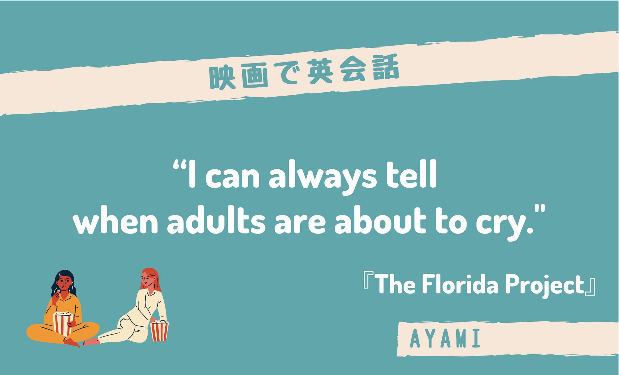 映画の名台詞で学ぶ英会話!『フロリダ・プロジェクト』