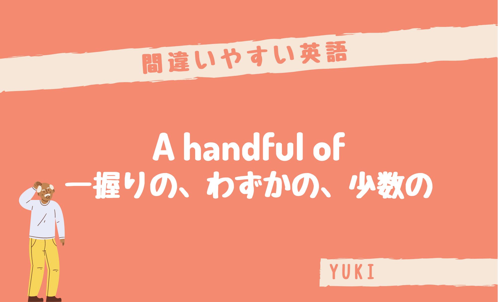 間違いやすい英語 A handful of~