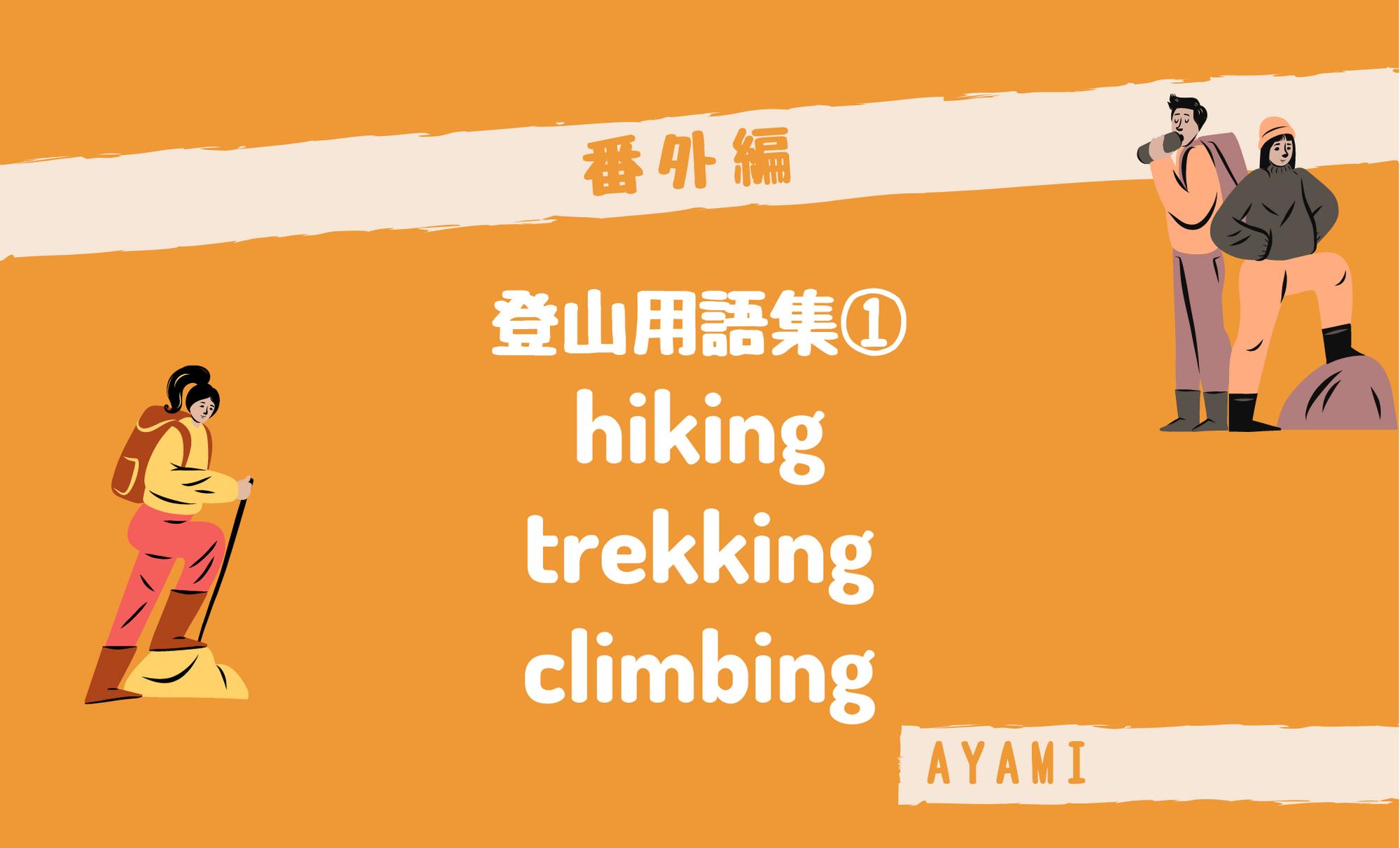 登山用語集①「登山」は英語で何て言う? hiking vs trekking vs climbing