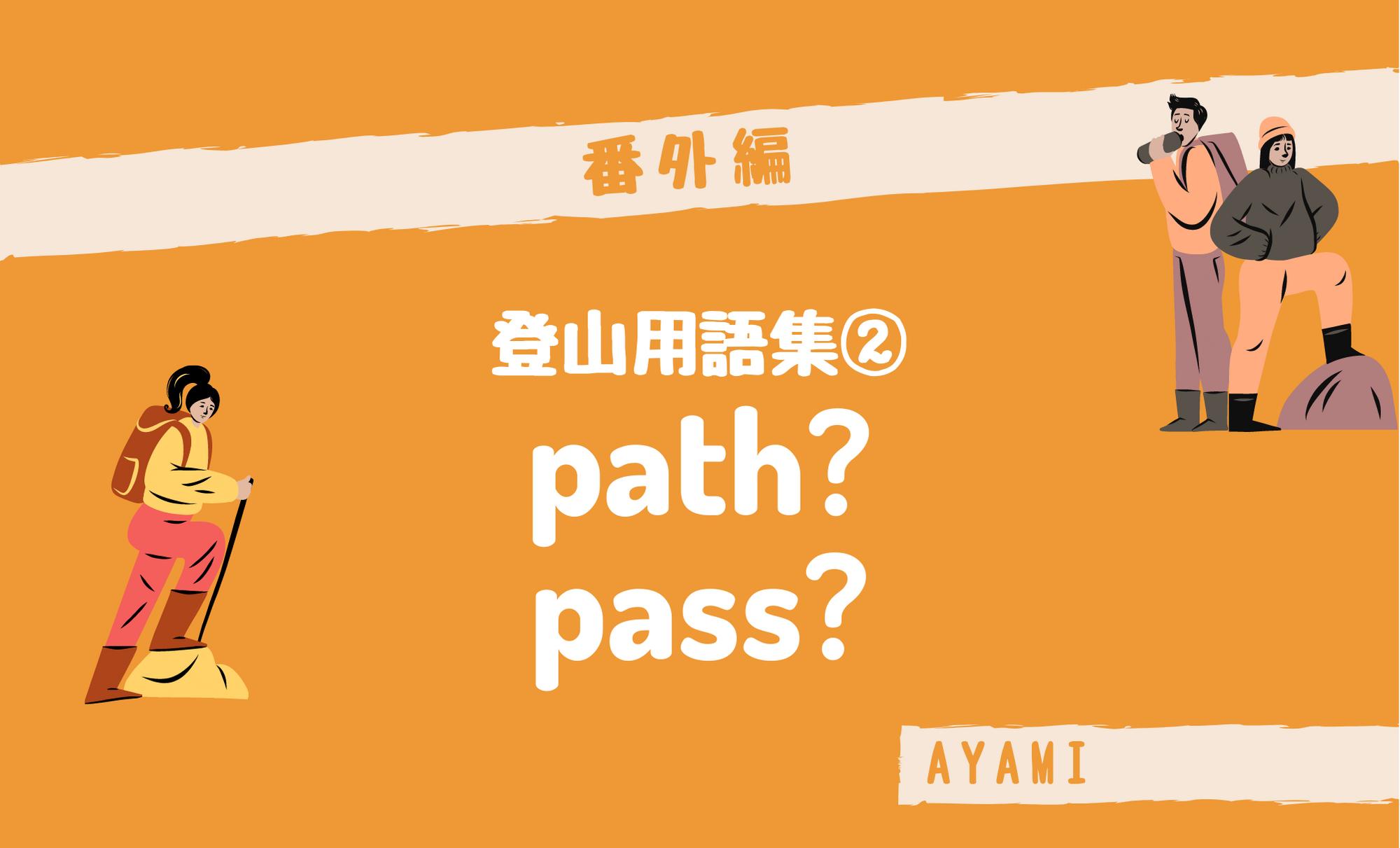 登山用語集② pathとpass