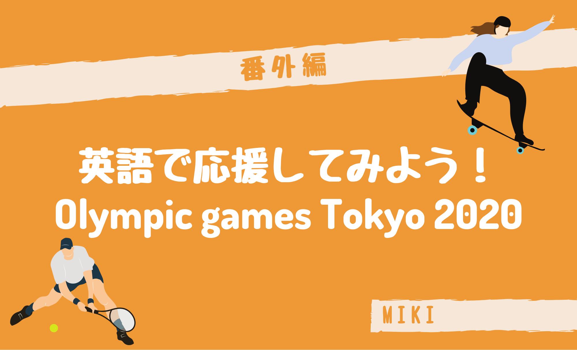 英語で応援してみよう!Olympic games Tokyo 2020