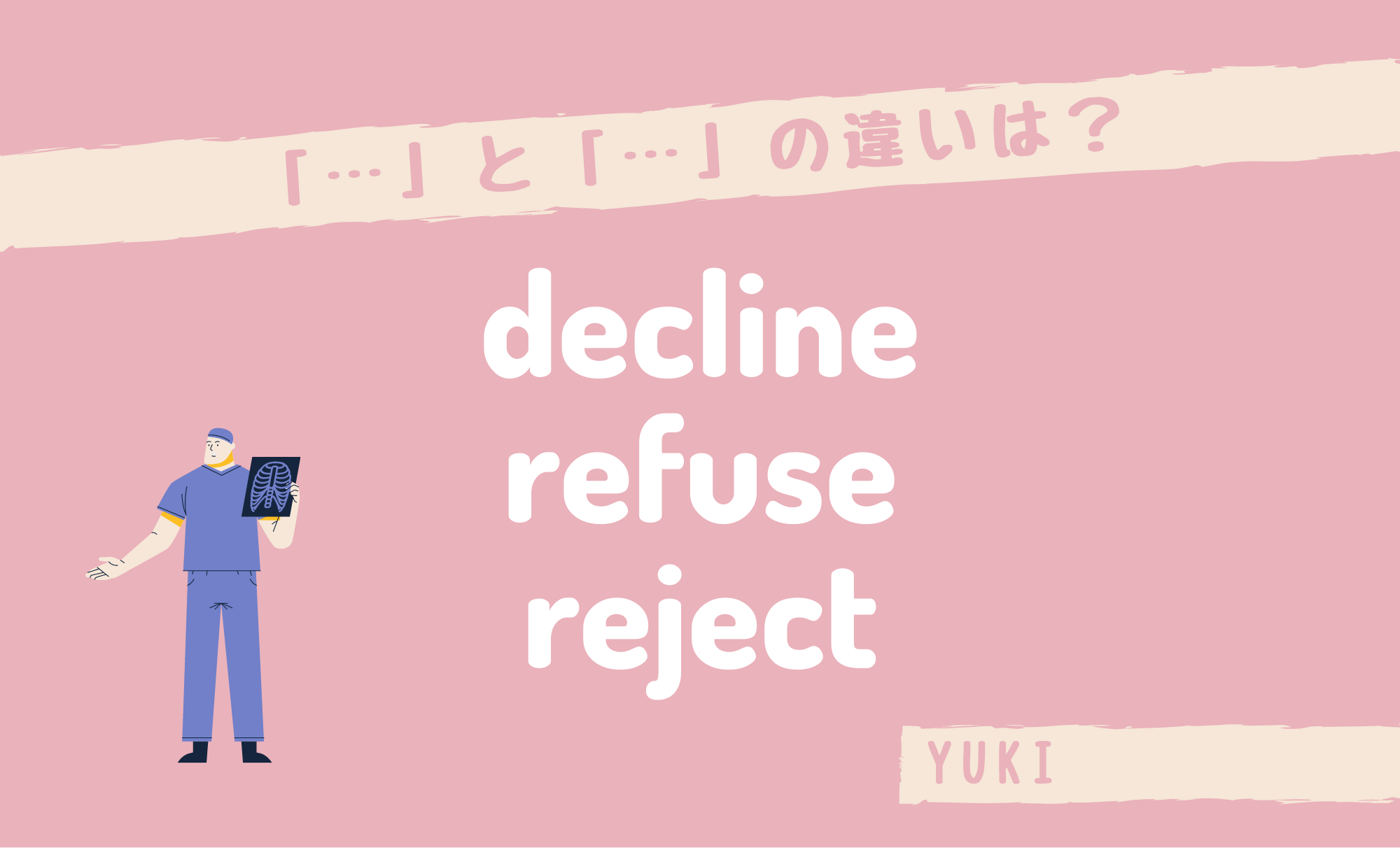 「decline」「refuse」「reject」の違い