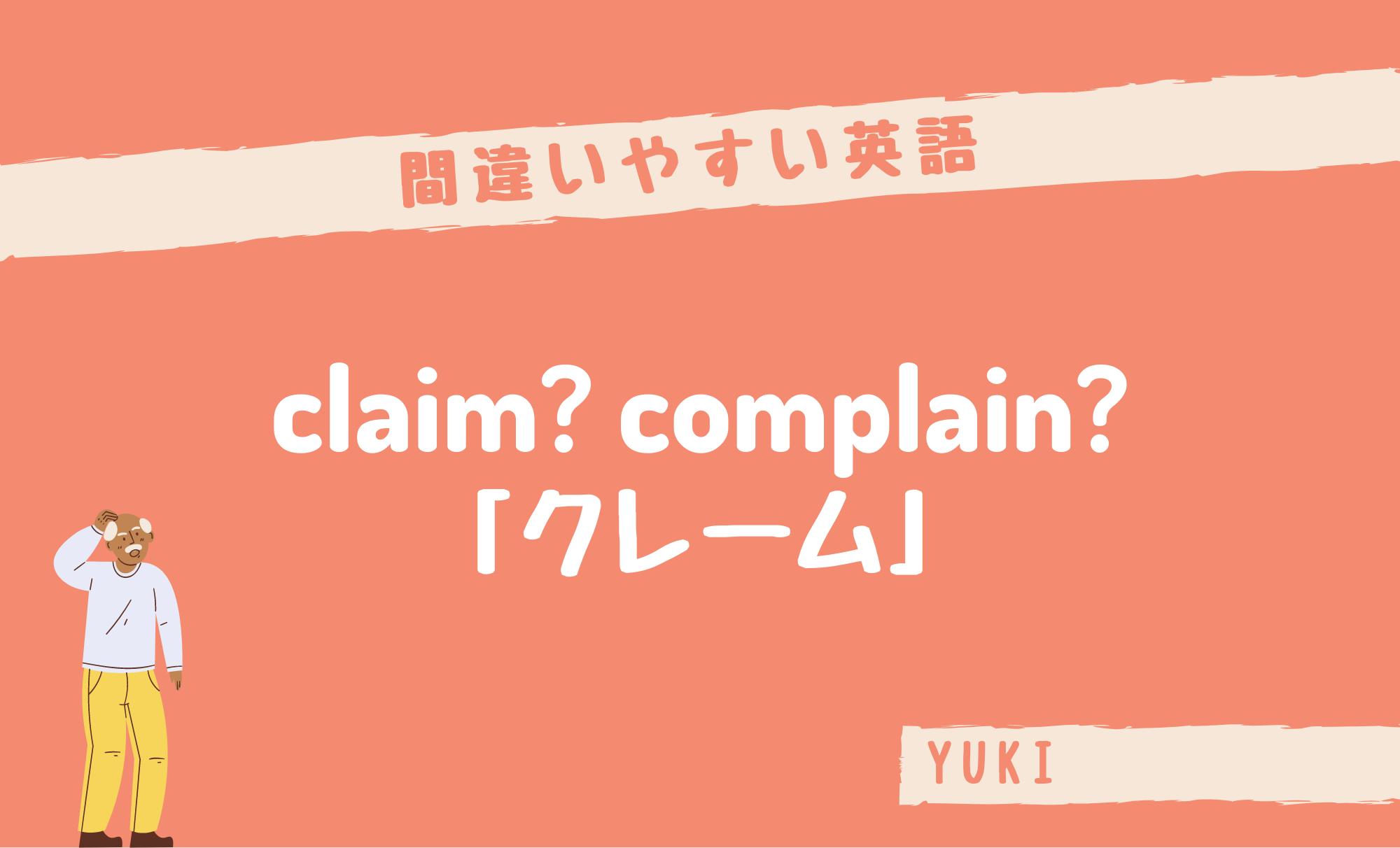 間違いやすい英語 「クレーム」はClaimじゃなくてComplain?